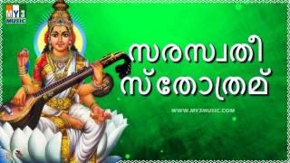SARASWATHI STHOTHOTRAM MALAYALAM   സരസ്വതീ സ്തോത്രമ്   DEVOTIONAL STHOTHRAS   BHAKTHI SONGS