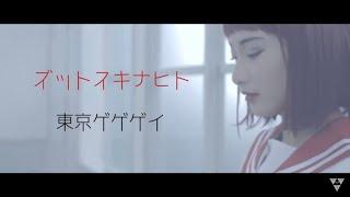 東京ゲゲゲイ「ズットスキナヒト」| Tokyo Gegegay Music Video