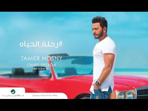 Rehlet El Hayah  -Tamer Hosny