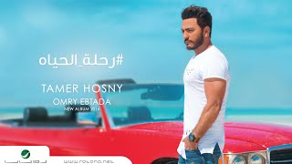 بالفيديو.. تامر حسني يطرح أغنية «رحلة الحياة»