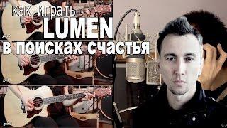Как играть LUMEN - В поисках счастья   Разбор COrus Guitar Guide #18