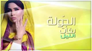 Saida Charaf - L3adama Mamenouch ( Exclusive Lyric Clip)   2018   سعيدة شرف - العظمة ممنوش
