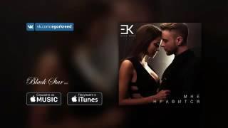 Егор Крид-Мне нравиться-(премьера клипа 2016!)