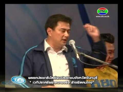 09 อภิสิทธิ์ ผ่าความจริง จันทบุรี
