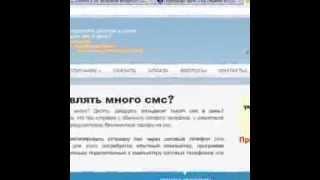 Установка программы смс рассылок GigaSMS на свой компьютер(, 2013-09-07T16:28:25.000Z)