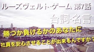 唐沢寿明主演『ルーズヴェルト・ゲーム』より 現実的にありうるピンチな...