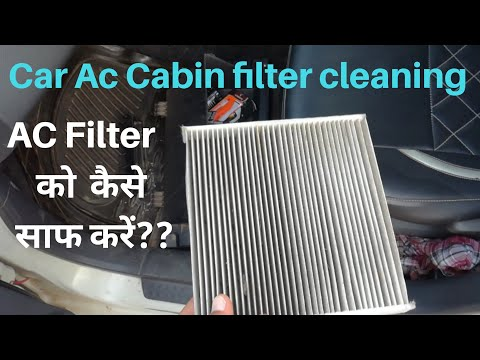 Car के AC Cabin filter को कैसे साफ करें? How to clean AC Cabin filter of any car??