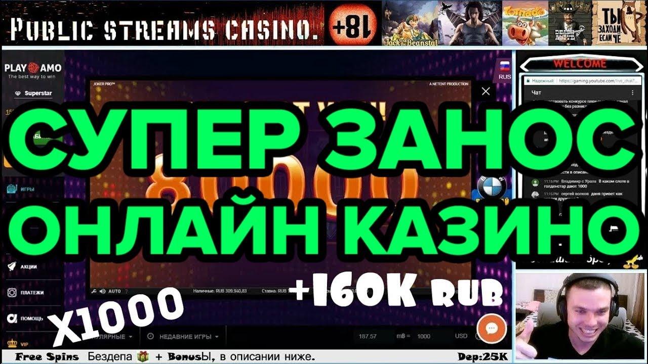 Играть в казино кристалл палас