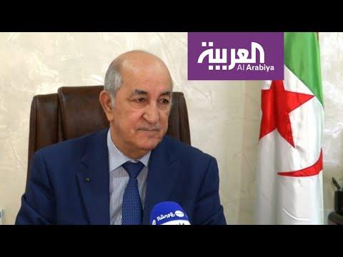 تفاعلكم | لغز الأكواب يحير  مشاهدي أول لقاء للرئيس الجزائري عبدالمجيد تبون  - نشر قبل 3 ساعة