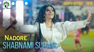 Шабнами Сурайё - Надоре Шоу консерт Файзи Навруз 2019 / Shabnami Surayo - Fayzi Navruz 2019