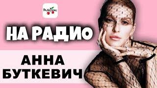 """Анна Буткевич """"Без грима"""" в эфире радио Люкс ФМ"""
