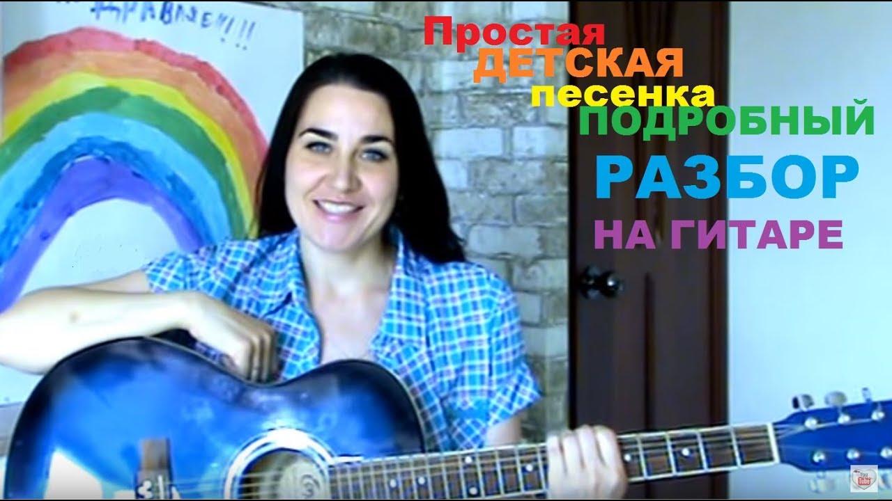 Детская песенка БЯКИ- БУКИ  РАЗБОР на гитаре