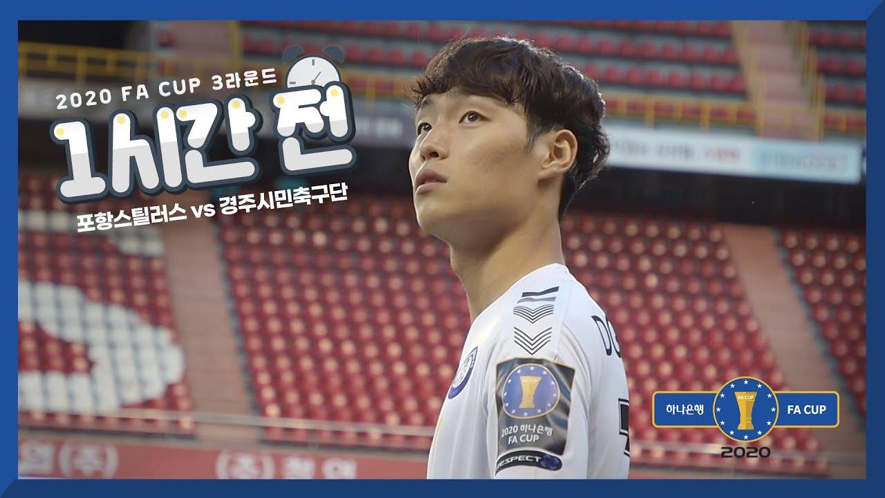 [FA컵 특집] 프로 축구팀을 상대하는 시민축구단의 자세