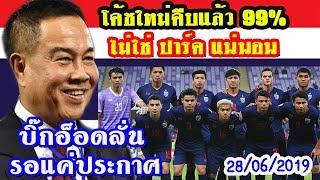 โค้ชฟุตบอลทีมชาติไทยคนใหม่คืบแล้ว 99% รอแค่ประกาศ-ลั่นไม่เคยทาบทามปาร์ค