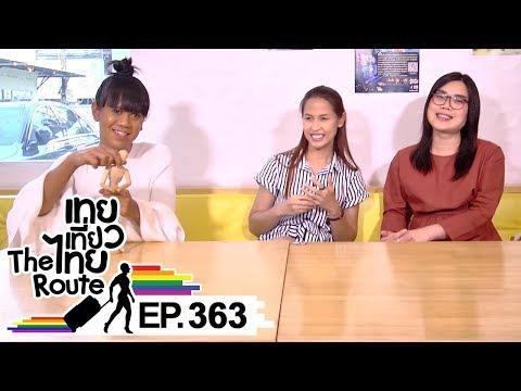 เทยเที่ยวไทย The Route | ตอน 363 | รวมที่สุดของความตลกในปี 2018
