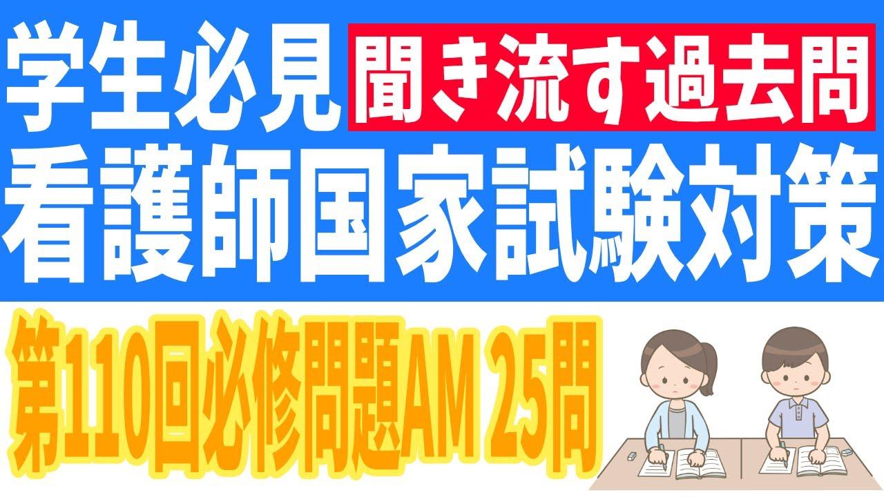 【保存版】第110回看護師国家試験必修問題にチャレンジ!!午前25問