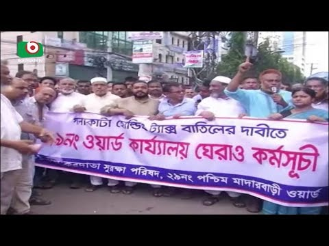 Chittagong Holding Tax | Shimul | 08Oct17