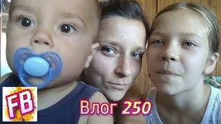 FB Влог 250 Новые рецепты Веселые детки