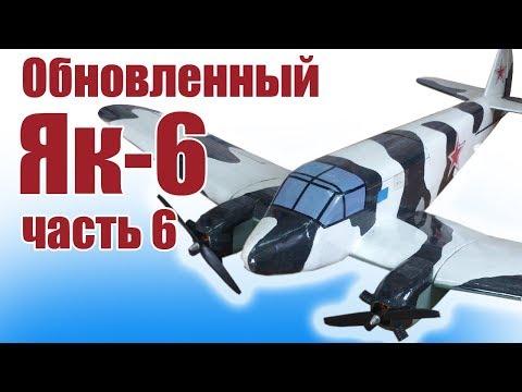 Авиамодели / Обновленный Як-6 / Часть 6 / ALNADO