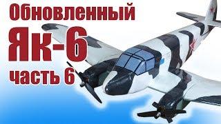 видео: Авиамодели / Обновленный Як-6 / Часть 6 / ALNADO