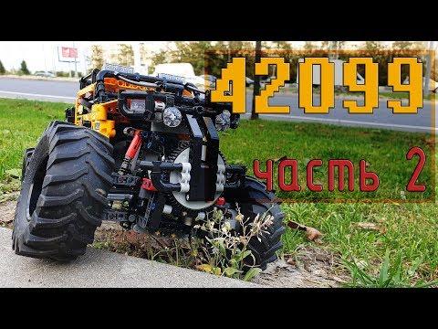 Lego 42099 часть 2, upgrade