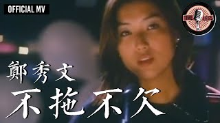 Cover images 鄭秀文 Sammi Cheng -《不拖不欠》Official MV (電影《百份百感覺》主題曲)
