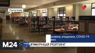 """""""Москва и мир"""": тесты на коронавирус и траурный рейтинг - Москва 24"""