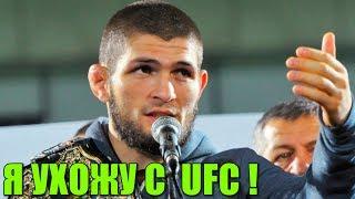 ХАБИБ НУРМАГОМЕДОВ: Я УХОЖУ С UFC