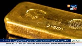 """ادخل وشاهد الانخفاظ الهائل في أسعار المعدن النفيس """"الذهب"""""""