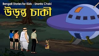 bengali comics video   uranta chaki   nonte fonte   animation cartoon