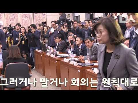 자유한국당의 끝없는 추태에도 단호하게 안건통과시킨 이상민 위원장의 카리스마