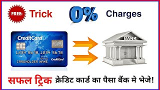 How to transfer money from credit card to bank account free trick   credit card to bank transfer new