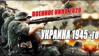 ОНА НЕ СДАЛАСЬ ПОЛИЦАЯМ! Правдивое кино - Украина 1942 @ Военные фильмы 2019 новинки
