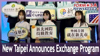New Taipei initiates technology exchange program with US