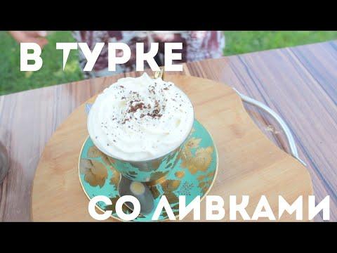 Как правильно сварить кофе в турке дома и сделать к нему карамельный сироп