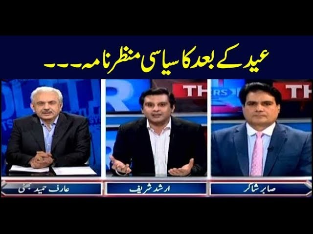 The Reporters | Sabir Shakir | ARYNews | 4 June 2019