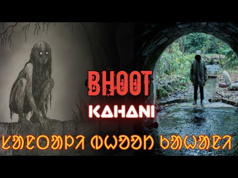 new-santali-bhut-kahani-|-alo-bhutem-raha-|-santali-horor-video