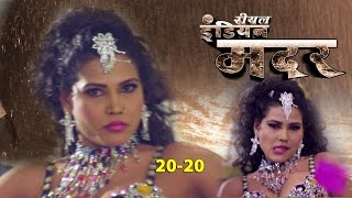 Download Hindi Video Songs - 20-20  [ Hot Item Dance Video ] Feat.Sexy Seema Singh - Real Indian Mother