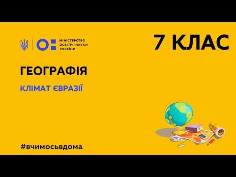 7 клас. Географія. Клімат Євразії (Тиж.2:ПН)