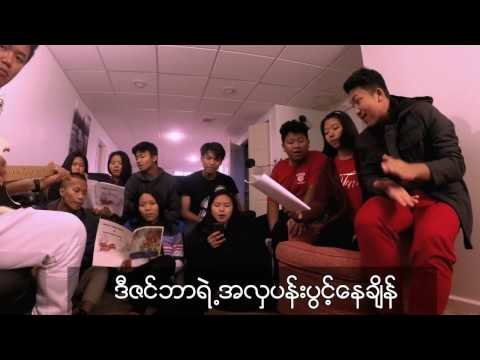 Myanmar New Christmas Song (2016)