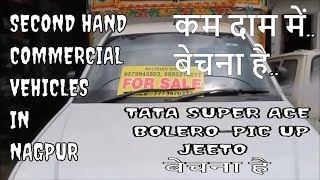 SECOND HAND COMMERCIAL VEHICLE MARKET IN NAGPUR   USED COMMERCIAL VEHICLE   2 LAKH TO ABOVE