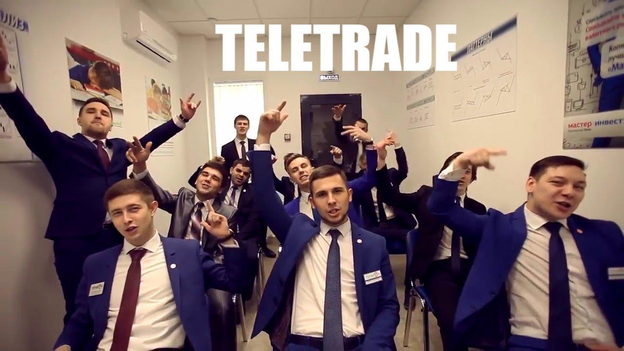 Телетрейд тольятти профессиональные торговые сигналы для рынка форекс по 8 парам
