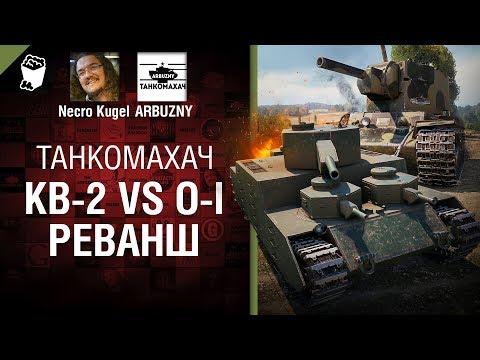 КВ-2 vs O-I. Реванш - Танкомахач №99 - от ARBUZNY и Necro Kugel [World of Tanks ]