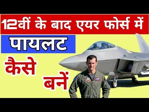 12वीं पास इंडियन एयर फोर्स में पायलट कैसे बने| Indian Air Force me pilot Kaise bane