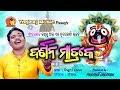 ODIA BHAJAN    DARSHANA DURE THAU    SRICHARAN 2018( FULL VIDEO)    By Yogiraj Music