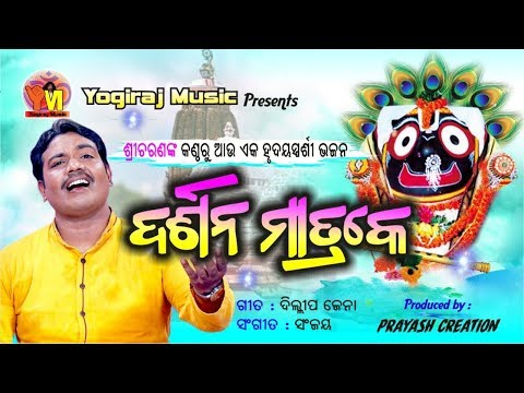 ODIA BHAJAN || DARSHANA DURE THAU || SRICHARAN 2018( FULL VIDEO) || By Yogiraj Music