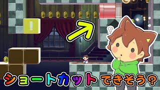 【スーパーマリオメーカー2#176】先頭をキープ&ショートカットを発見!駄菓子菓子!!!【Super Mario Maker 2】ゆっくり実況プレイ