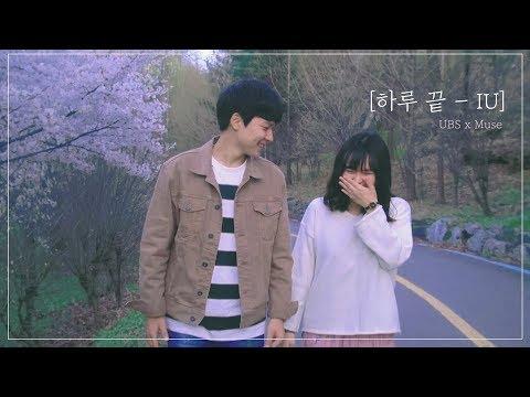 [UBS] 하루 끝(IU) 뮤직비디오 COVER