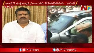 Avanthi Srinivas Warning To Chandrababu Over TDP Scams In Visakha | NTV