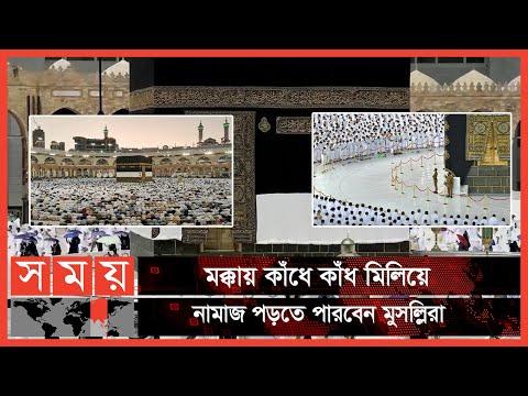মক্কা-মদিনায় করোনার বিধিনিষেধ প্রত্যাহার, পরতে হবে মাস্ক   Saudi News   Saudi Arabia   Somoy TV